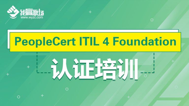 PeopleCert ITIL 4 Foundation认证培训