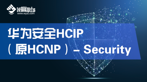 华为安全HCIP- Security