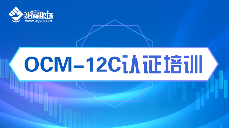 OCM-Oracle 12C认证