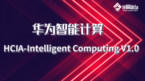 华为智能计算-HCIA-Intelligent Computing v1.0