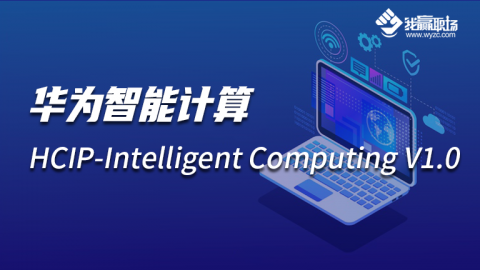 华为智能计算 HCIP-Intelligent Computing V1.0