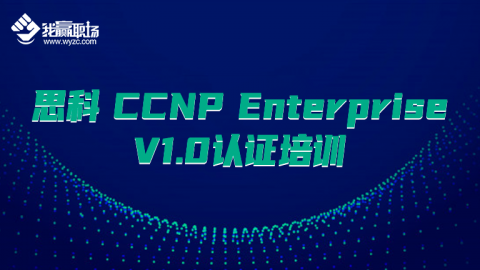 思科 CCNP Enterprise V1.0认证培训