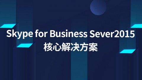Skype for Business Sever2015 核心解决方案
