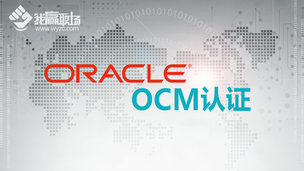 Oracle OCM认证