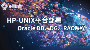 HP-UNIX平台部署Oracle DB、DG、RAC课程